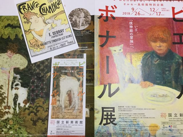 ボナール展のチラシとチケット、お土産に買ったポストカードの写真です。