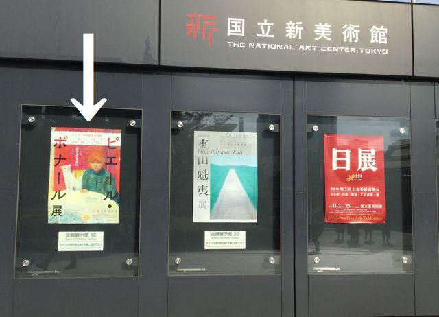 国立新美術館、チケット売り場前のポスターです。