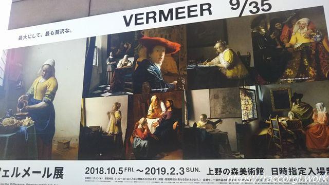 上野フェルメール展の巨大看板