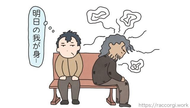ベンチで隣に座ったホームレスの人の姿に『明日の我が身』を考えている人です。