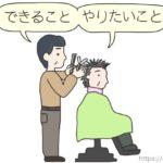 仕事探しの相談をしている散髪客と理容師さんです。