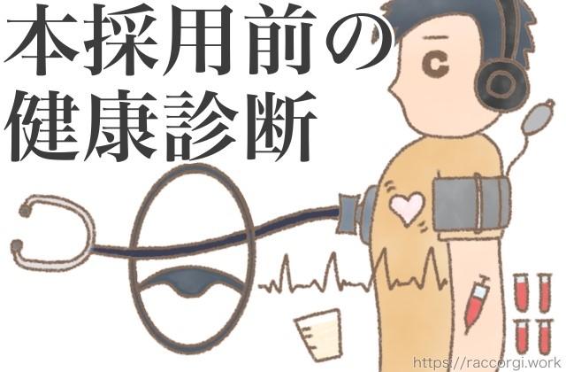 検診車ドライバーの健康診断を受けている人です。