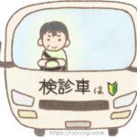 検診車の運転手です。
