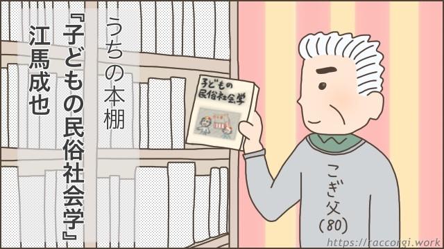 江馬成也の『子どもの民族社会学』を家の本棚にしまうこぎ父です。