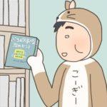 小森眞奈美の『こころが元気になる31のヒント』を家の本棚にしまうこーぎーです。