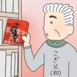 今野勉の『宮沢賢治の真実 修羅を生きた詩人』を家の本棚にしまうこぎ父です。