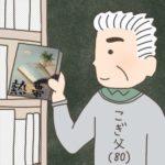 森見登美彦の『熱帯』を家の本棚にしまうこぎ父です。