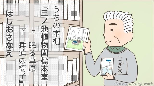 ほしおさなえの『三ノ池植物園標本室(上下)』を家の本棚にしまうこぎ父です。