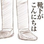 スラックスを履いた男性の足元です。