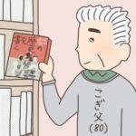 朴沙羅の『家(チベ)の歴史を描く』を家の本棚にしまうこぎ父です。