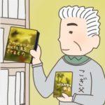 乙川優三郎の『この地上において私たちを満足させるもの』を家の本棚にしまうこぎ父です。