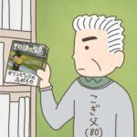吉田千亜の『その後の福島 原発事故後を生きる人々』を家の本棚にしまうこぎ父です。