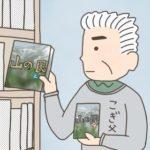 江馬修の『山の民(上下)』を家の本棚にしまうこぎ父です。