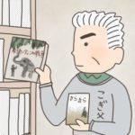 シンシア・カドハタの『象使いティンの戦争』と『きらきら』を家の本棚にしまうこぎ父です。