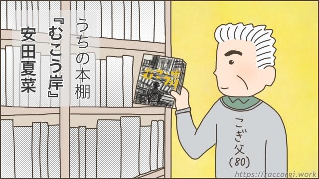 安田夏菜の『むこう岸』を家の本棚にしまうこぎ父です。
