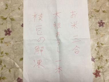 ツレ(こーぎー)がこぎ母のために書いてくれたやることメモです。お米三合、大根おろし一本、枝豆の解凍と書いてあります。