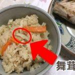 らっこが作った舞茸ごはんの舞茸です。