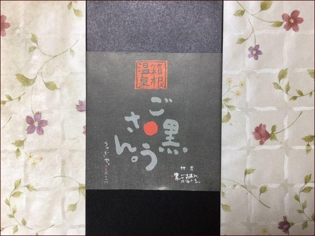 箱根温泉のお土産「ご黒うさん」というお饅頭です。