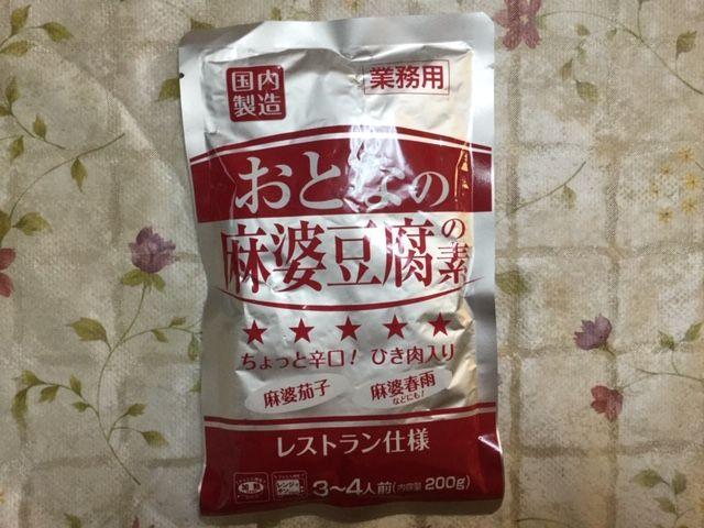レトルトパックのおとなの麻婆豆腐の素です。業務用です。