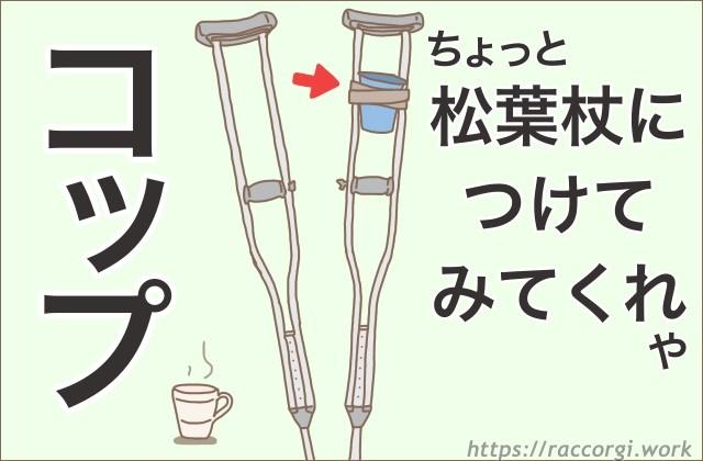 松葉杖の改造