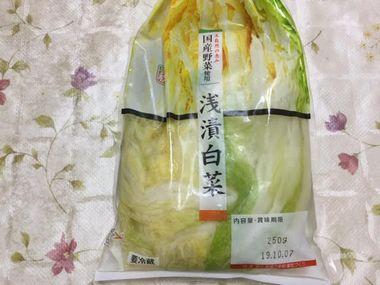 賞味期限が切れていない白菜の漬物です。