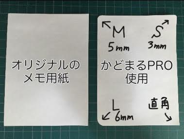かどまるプロを使用したメモ用紙の四隅です。