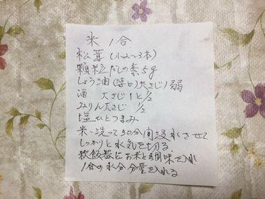 松茸ご飯の作り方を書いたメモです。