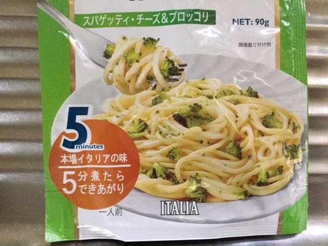 インスタントスパゲッティのです。盛り付け例の写真です。