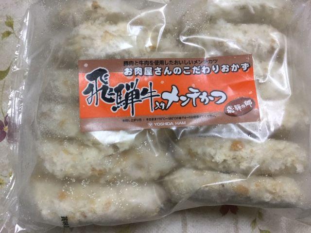 冷凍コロッケ・飛騨牛メンチカツです。