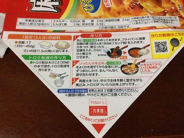 丸美屋の麻婆豆腐の素の作り方です。