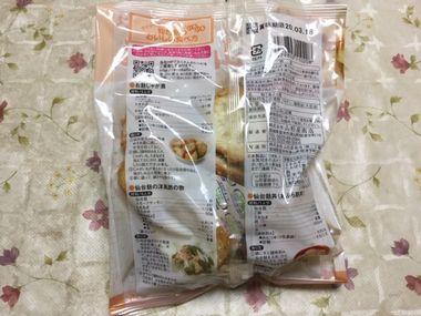 スライスされて売っている仙台麩のパッケージの裏です。
