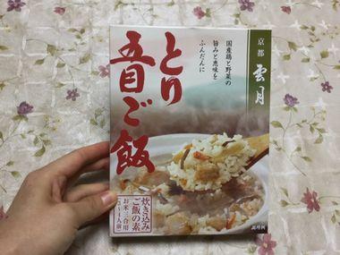 京都雲月のとり五目ご飯です。