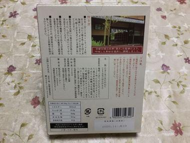 京都雲月のとり五目ご飯の箱の裏面です。