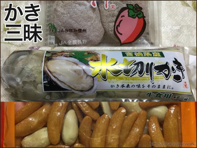 牡蠣と干し柿と柿の種です。牡蠣三昧です。