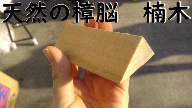 クスノキの木片です。