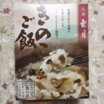 京都雲月のきのこご飯(レトルトの箱)です。