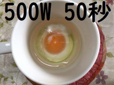 500W で50秒かけた卵です。