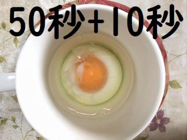 追加で10秒かけた卵です。