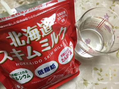スキムミルクとお湯です。