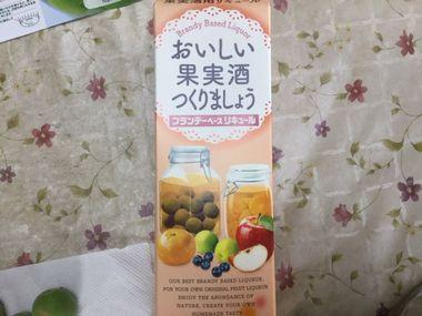 おいしい果実酒作りましょうです。