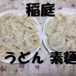 稲庭うどんと素麺です。