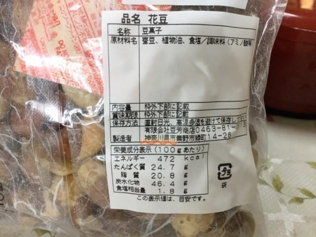 豆芳の豆ごのみのパッケージの裏の写真です。