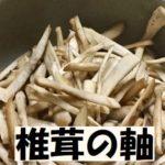 椎茸の軸の炒め物です。