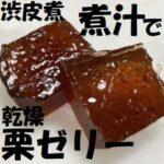 渋皮煮の煮汁で作った乾燥栗ゼリーです。