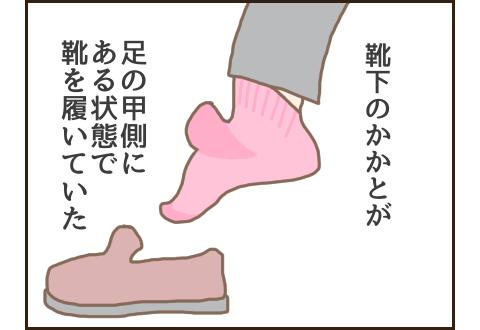 靴を脱いだら靴下のかかとが足の甲側にある状態だった様子です。