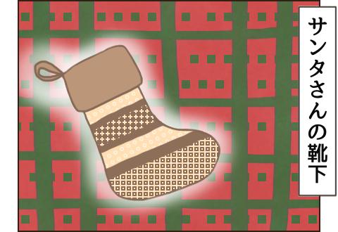 クリスマスの靴下です。