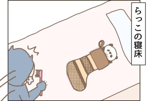 らっこの寝床にはぶらしをにぎりしめたままやってきたらっこです。