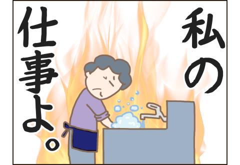 私の仕事よ。食器洗いに炎を燃やすこぎ母。