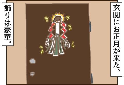 玄関の正月飾りのイラストです。