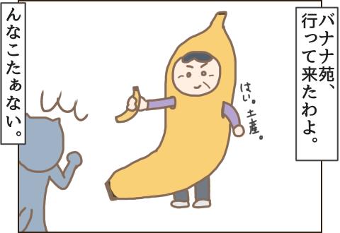 バナナの着ぐるみを着てバナナを差し出すこぎ母